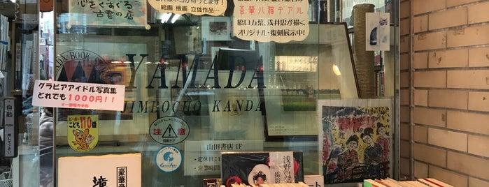 山田書店 is one of 気になる場所.