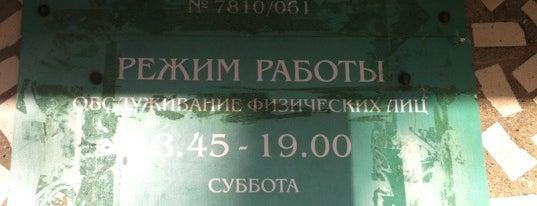 Сбербанк is one of Лобня.