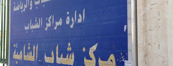 مركز شباب الشامية is one of Courts Kuwait.