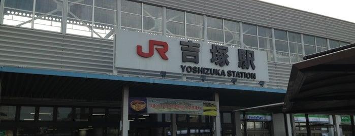 Yoshizuka Station is one of JR.