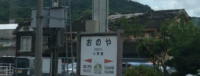 Onoya Station is one of JR.