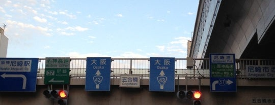 出光 43号尼崎SS is one of 兵庫県阪神地方南部のガソリンスタンド.