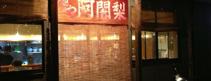 麺や阿闍梨 is one of お食事処.