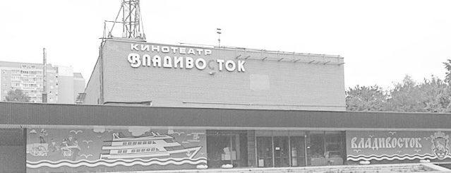 Кинотеатр «Владивосток» is one of Московские кинотеатры | Moscow Cinema.