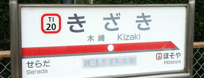 Kizaki Station is one of 東武伊勢崎線.