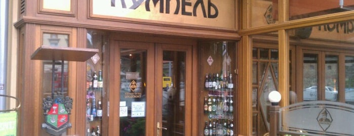 Kumpel Restaurant & Brewery is one of Львов, хочу посетить.