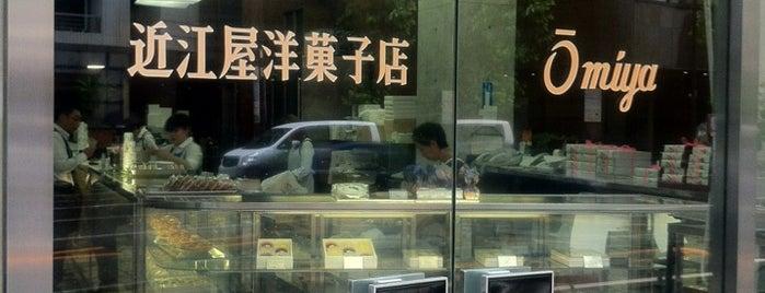 近江屋洋菓子店 神田店 is one of 美味しいもの.
