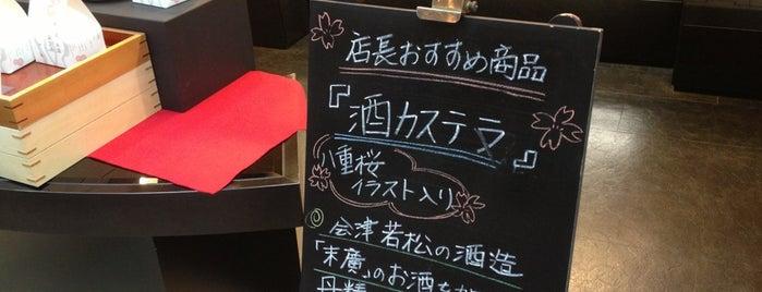 鼓月 伏見大手筋店 is one of 和菓子/京都 - Japanese-style confectionery shop in Kyo.