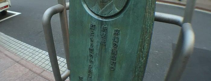 石川啄木歌碑 is one of ☆.