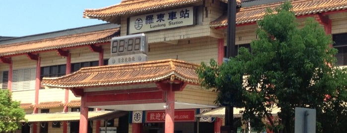 臺鐵羅東車站 TRA Luodong Station is one of My Taiwan.