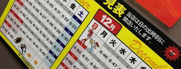 明大モンテカルロ is one of 関西のゲームセンター.