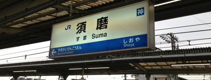 Suma Station is one of JR線の駅.