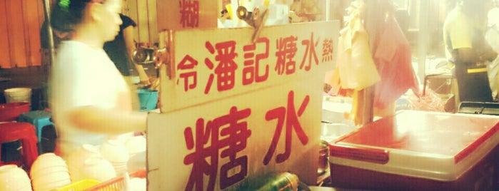 Poon Kee Desserts 潘記糖水 @ Yulek is one of Food.