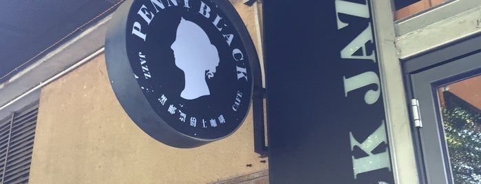 Penny Black Jazz Cafe 黑邮票爵士咖啡 is one of Yet to try list (Shenzhen).