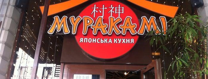 Мураками / Murakami is one of Суши бары.