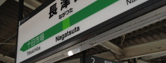 長津田駅 (Nagatsuta Sta.) is one of 横浜線.