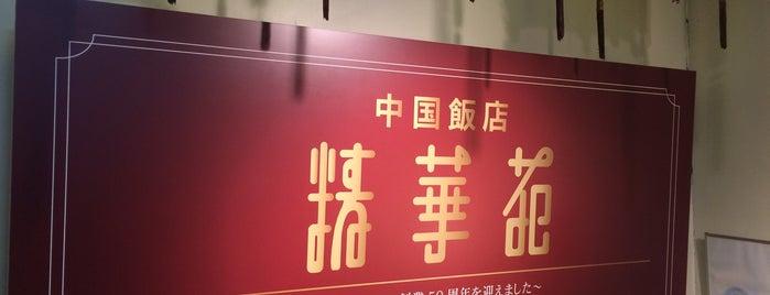 中国飯店 精華苑 is one of The 麺.