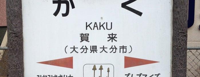 賀来駅(Kaku Sta.) is one of JR.