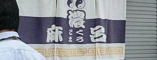 濃麻呂ラーメン is one of らめーん(Ramen).