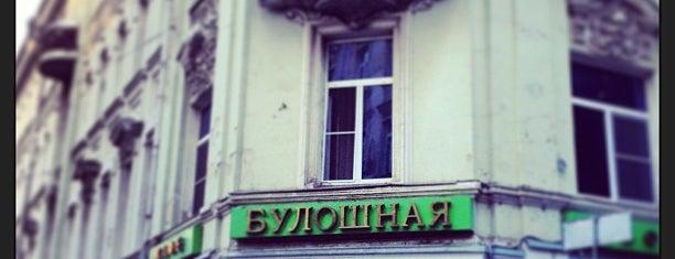 Булошная is one of Любимые места :-))).