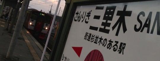 三里木駅 is one of 豊肥本線.