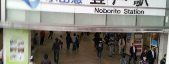 Odakyu Noborito Station (OH18) is one of 豆知識.