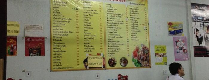 ร้านอาหาร ครัว ส.ว. is one of Guide to อ.หาดใหญ่'s best spots.