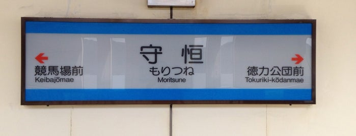 北九州モノレール 守恒駅 is one of JR.