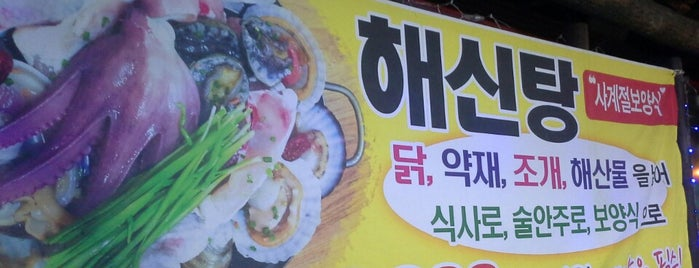 파도조개구이 is one of 대구 Daegu 맛집.