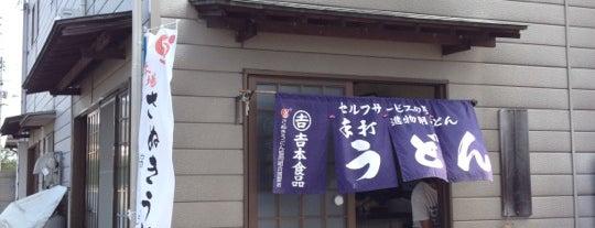 吉本食品 is one of めざせ全店制覇~さぬきうどん生活~ Category:Ramen or Noodle House.