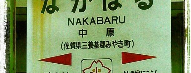 中原駅 (Nakabaru Sta.) is one of JR.