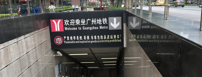 Yuexiu Park Metro Station is one of 廣州 Guangzhou - Metro Stations.
