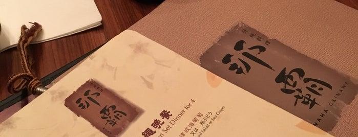 Naha Japanese Restaurant 那霸沖繩料理 is one of Hong Kong.