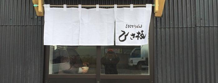 手打ちうどん ひさ枝 is one of めざせ全店制覇~さぬきうどん生活~ Category:Ramen or Noodle House.