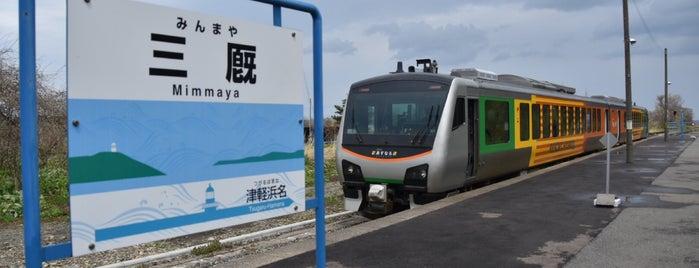Mimmaya Station is one of 東北の駅百選.
