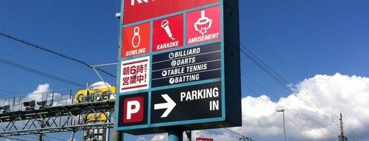 ラウンドワン 伊丹店 is one of 関西のゲームセンター.