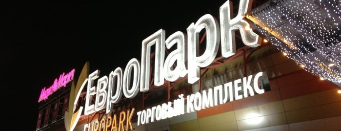 ТЦ «ЕвроПарк» / EuroPark Mall is one of 20 favorite restaurant.