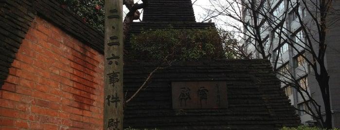 二・二六事件慰霊像 is one of 歴史(明治~).