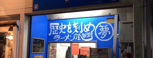 ラーメン荘 歴史を刻め 新栄店 is one of ラーメン同好会・名古屋支部.