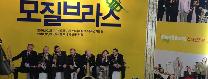 Yonsei University 100th Anniversary Memorial Hall is one of 연세대학교, Yonsei Univ..