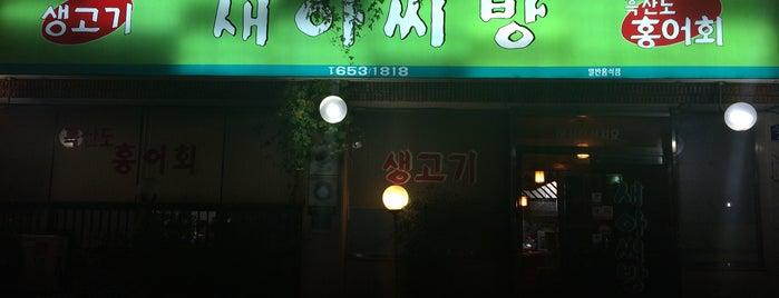 대구 Daegu 맛집
