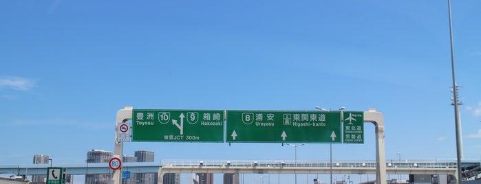 首都高 東雲JCT is one of 高速道路.