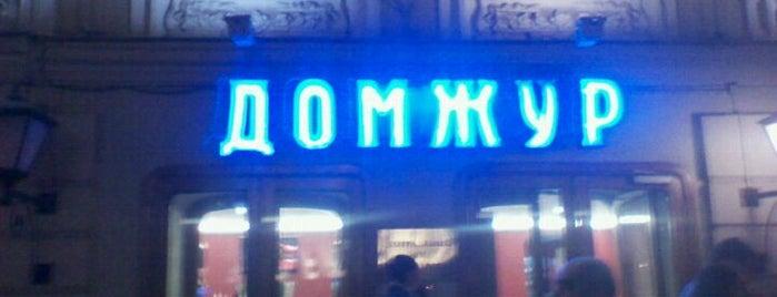 Центральный дом журналиста is one of Московские кинотеатры | Moscow Cinema.