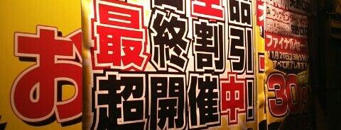 ブックセンターいとう 矢野口店 is one of 気になる場所.