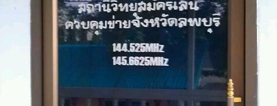 สถานีวิทยุสมัครเล่นควบคุมข่าย จ.ลพบุรี | HS1AL is one of Bkk - Lopburi Way.