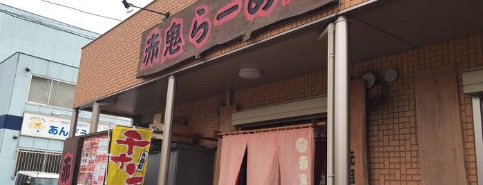 ラーメン 赤鬼 is one of らめーん(Ramen).