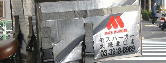 モスバーガー 大塚北口店 is one of MOS BURGER in Tokyo.