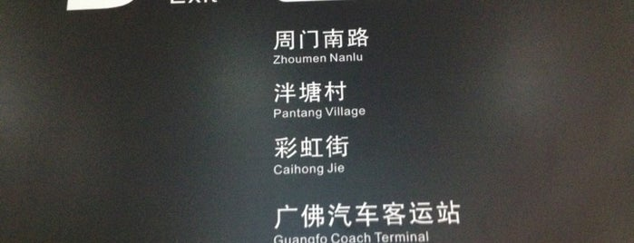 Zhongshanba Metro Station is one of 廣州 Guangzhou - Metro Stations.