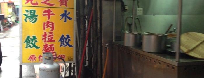 元之寶拉麵湯餃館 is one of 気になるカフェ・レストラン.