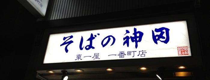 そばの神田 一番町店 is one of Must-visit Food in 仙台市青葉区.